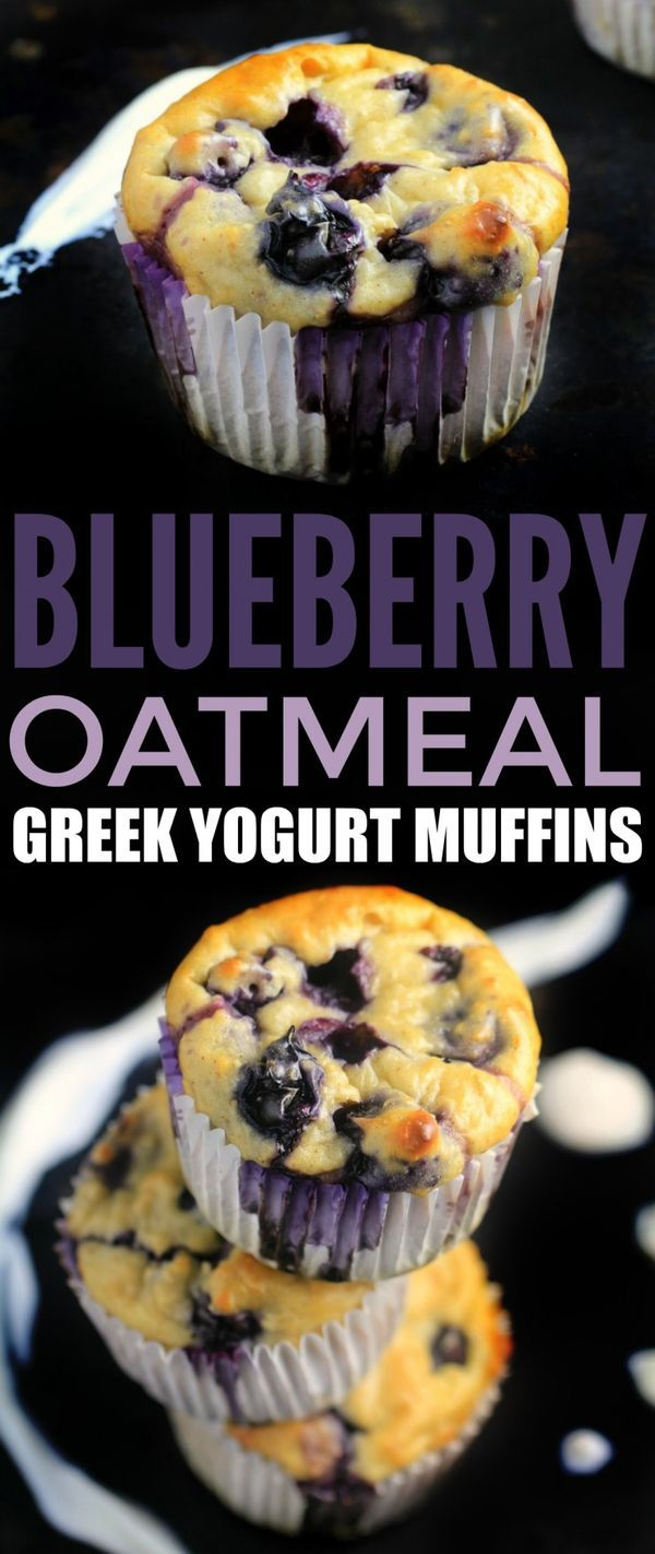 These Blueberry Oatmeal Greek Yogurt Muffins are bursting with blueberries and oats and make for a healthier muffin made with NO butter or oil! Perfect recipe for breakfast, dessert or a light snack.