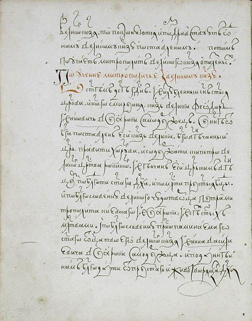skoropis XVII