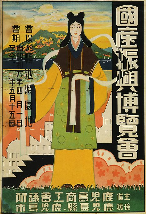戦時中の日本の博覧会・イベントポスター(1920年代から1940年代)