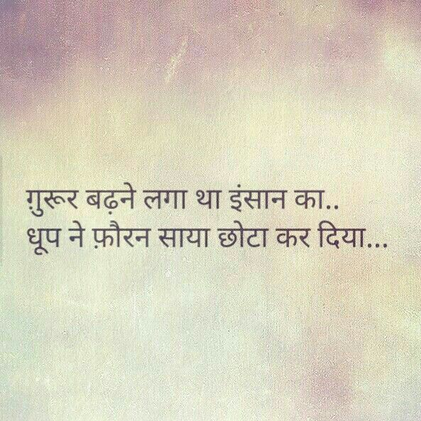 44 best deep meaning images on pinterest deep meaning hindi gujarati quotes urdu shayri hindi quotes qoutes marathi poems deep meaning deep words red balloon word porn malvernweather Image collections