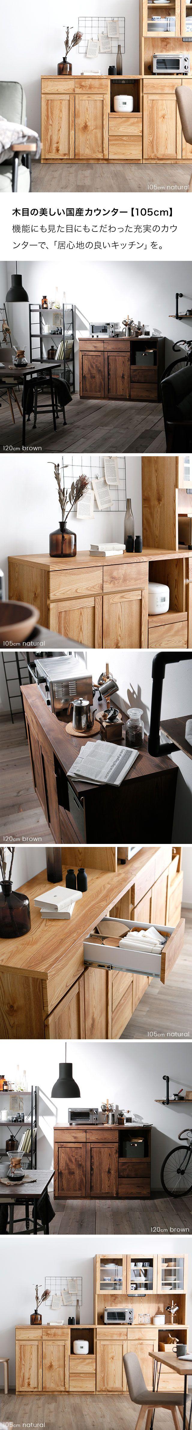 キッチンカウンター キッチン収納 幅105cm 国産 完成品 食器棚。【クーポンで1800円OFF 7/1 18:00~7/4 0:59】 送料・組立て設置無料 【日本製 ・完成品】 キッチンカウンター 完成品 食器棚 キッチン収納 105cm キッチンボード カップボード ロータイプ 引き出し スライドレール 可動棚 キッチン 収納 国産 送料無料 送料込
