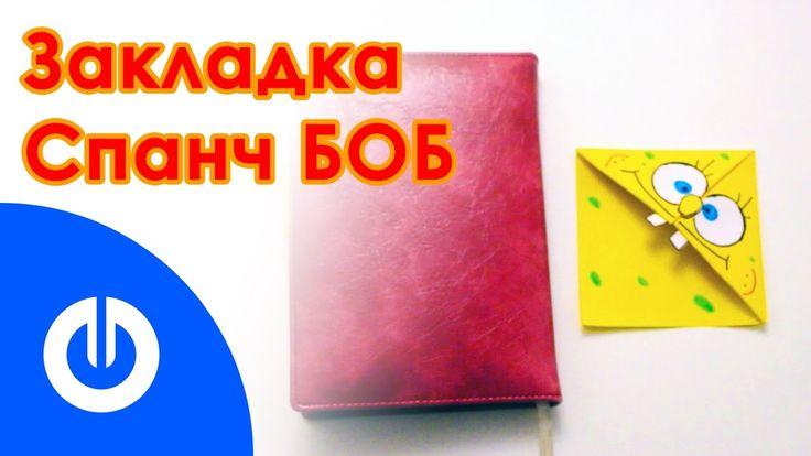 DIY Закладка Спанч Боб Из бумаги