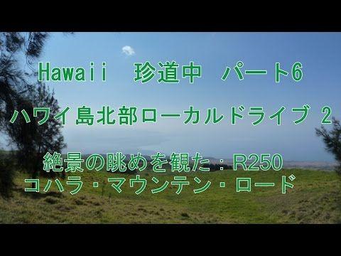 Hawaii 珍道中 パート6 ハワイ島北部ローカルドライブ 偉大なパーカー牧場 ^^!