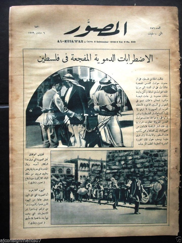 """Al Musawar"" المصور Arabic Egyptian Newspaper # 256 Jewish refugees Photo 1929 