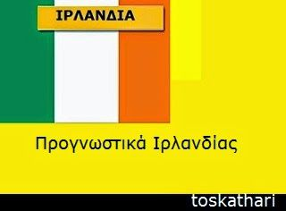 Τα προγνωστικά μας για τα ματς της Ιρλανδίας.