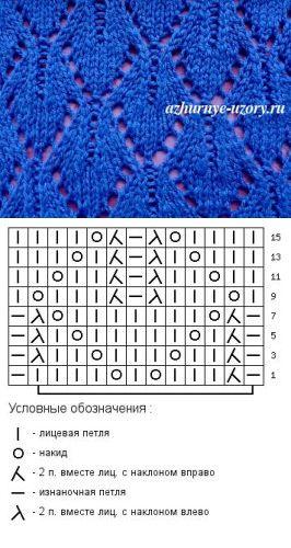 Ажурный узор спицами Ромбы | Ажурные Узоры