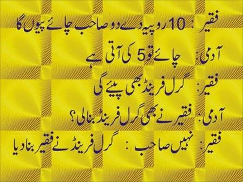 SMS jokes in Urdu and Hindi Latest funny sms collection