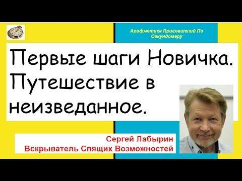 Первые шаги Новичка. Вебинар в комнате у Керимова. 14.03.17