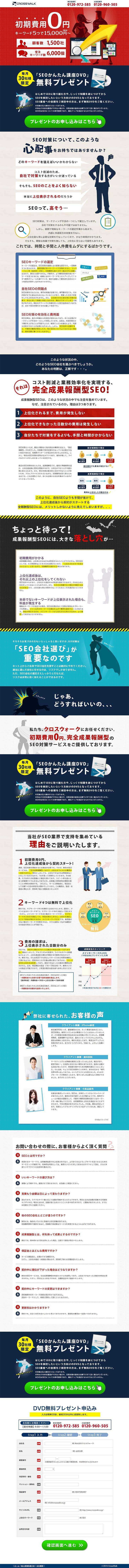 激安SEO【サービス関連】のLPデザイン。WEBデザイナーさん必見!ランディングページのデザイン参考に(シンプル系)