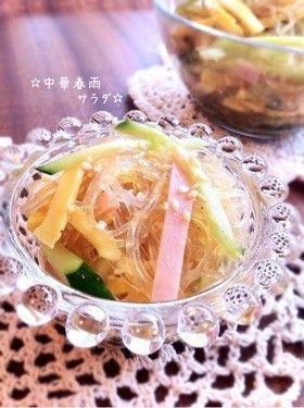☆中華春雨サラダ☆