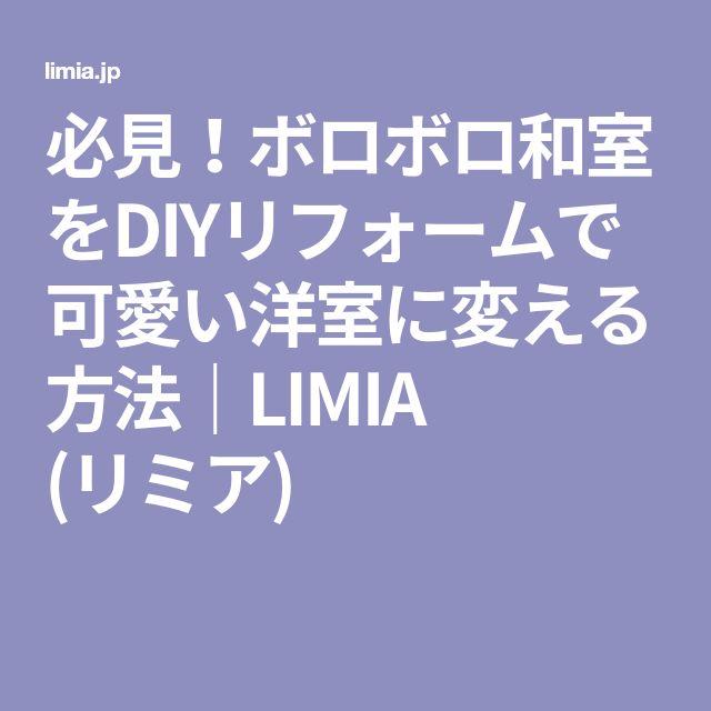 必見!ボロボロ和室をDIYリフォームで可愛い洋室に変える方法 LIMIA (リミア)