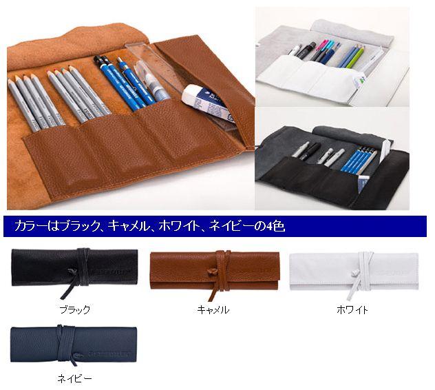 【STAEDTLER】ステッドラー本革製レザーペンケースロールタイプRef.900LC【ペンケース】