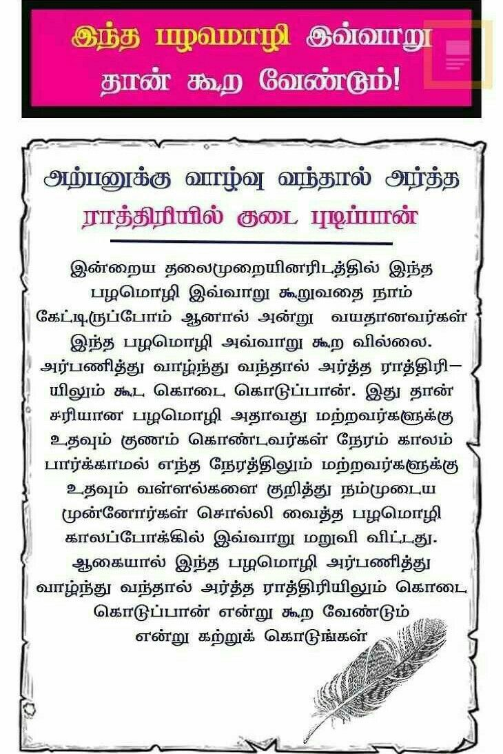 Pin by Gurunathan Guveraa on TAMIL Proverb with meaning
