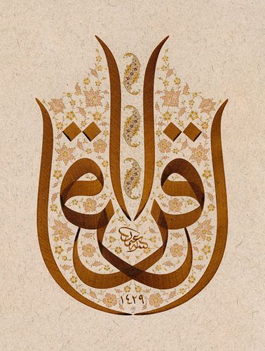 TURKISH ISLAMIC CALLIGRAPHY ART (11) | Flickr - Photo Sharing!