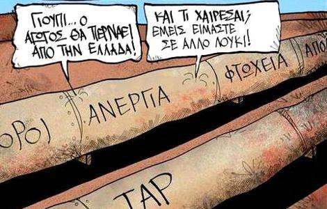 Ο περιώνυμος «Νότιος Διάδρομος Φυσικού Αερίου», στον οποίο επενδύει η ΕΕ για την αποδέσμευσή της από το ρωσικό αέριο, θα περάσει από την Ελλάδα για να καταλήξει στην Ιταλία, μέσω της Αλβανίας και της Αδριατικής.  Read more: http://rizopoulospost.com/sto-para-pente-kerdhthhke-o-tap/#ixzz2XWat8yEB Follow us: @Rizopoulos Post on Twitter | RizopoulosPost on Facebook #NABUCCO #TAP #ECONOMY #Greece