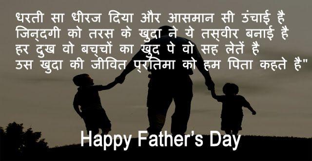 Rajputana Shayari: Latest Happy Fathers Day Whatsapp Status Quotes 20...