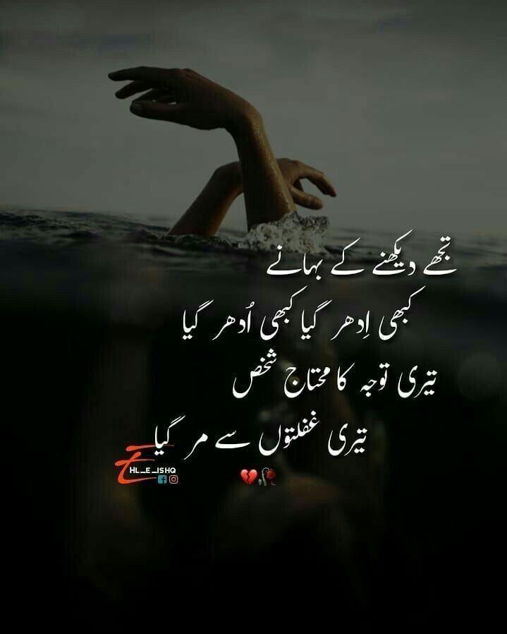 Pin By Malang Khan On Poetry In 2020 Poetry Lines Best Urdu Poetry Images Deep Words