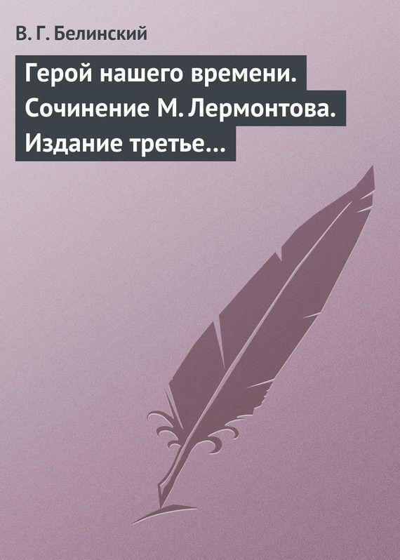 Герой нашего времени. Сочинение М. Лермонтова. Издание третье… #книгавдорогу, #литература, #журнал, #чтение, #детскиекниги, #любовныйроман, #юмор