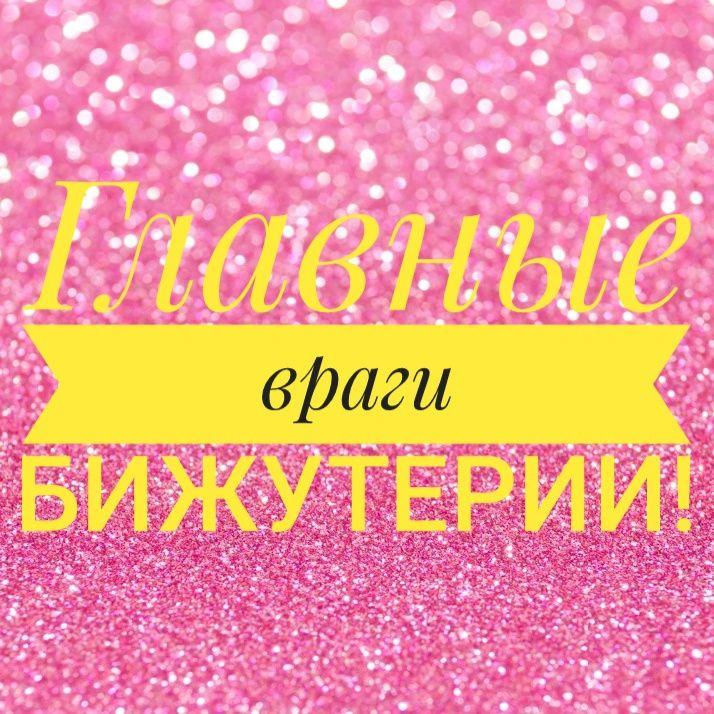 """💣РУБРИКА #LENTA_инфа для вас, девушки 💁 Тогда жмакай ♥️ и читай дальше! . 💎Украшения будут долгие годы радовать вас и дополнять Ваш ослепительный образ, если знать и помнить основные """"хитрости"""" бижутерии  . 👏Дорогие девушки, не забывайте, что бижутерия тоже нуждается в уходе.  Главные враги бижутерии: .  - Лак для волос❗   - Духи, дезодоранты❗   - Морская вода❗   - Хлорированная вода (из бассейна)❗ . #LENTA_инфа #lenta_casual_style #LENTA#бижутерия #nnov52 #бижутериявналичии #girls…"""