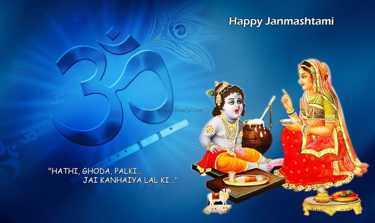 Shri Krishna Janmashtami Wallpapers Free Download | Janmashtami