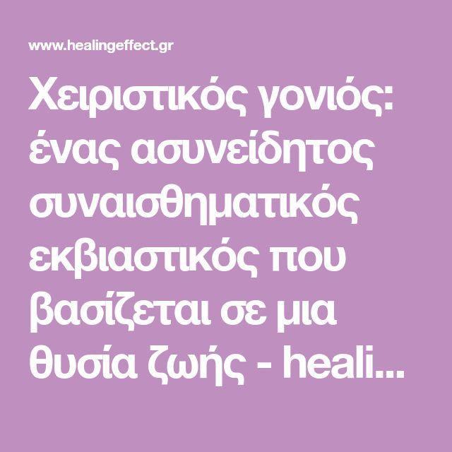 Χειριστικός γονιός: ένας ασυνείδητος συναισθηματικός εκβιαστικός που βασίζεται σε μια θυσία ζωής - healingeffect.gr