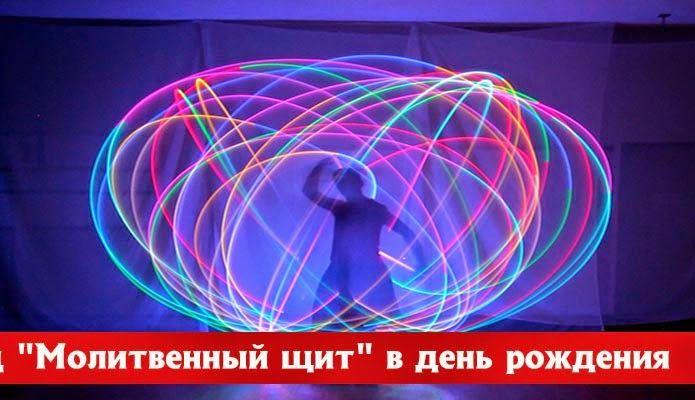 """Обряд """"Молитвенный щит"""" в день рождения - Эзотерика и самопознание"""