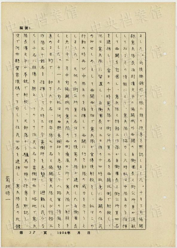 日本人戦犯12人目・菊地修一の供述書公開 中国人俘虜に対する生体解剖(一)--人民網日本語版--人民日報