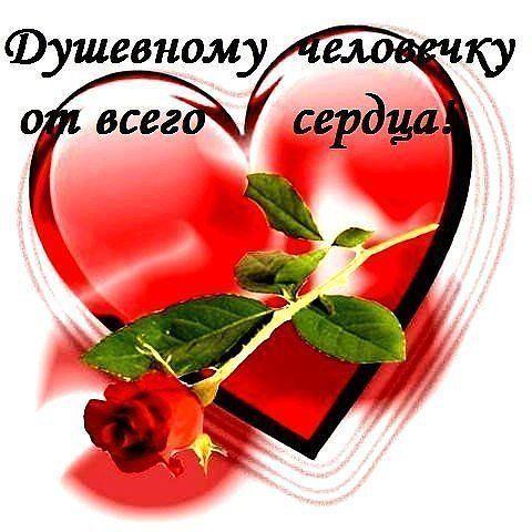 Картинка от всего сердца с любовью