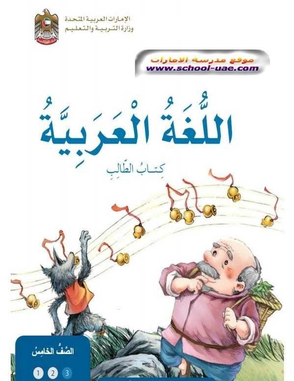 كتاب الطالب لغة عربية للصف الخامس الفصل الثالث 2020 الامارات Books Words School