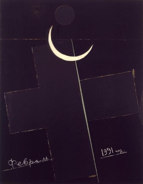 Edik Steinberg  Composition (16 février 1991)  1991  146 x 114 cm  Huile sur toile  Galerie Claude Bernard