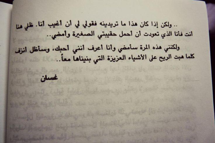 من رسائل غسان إلى غادة