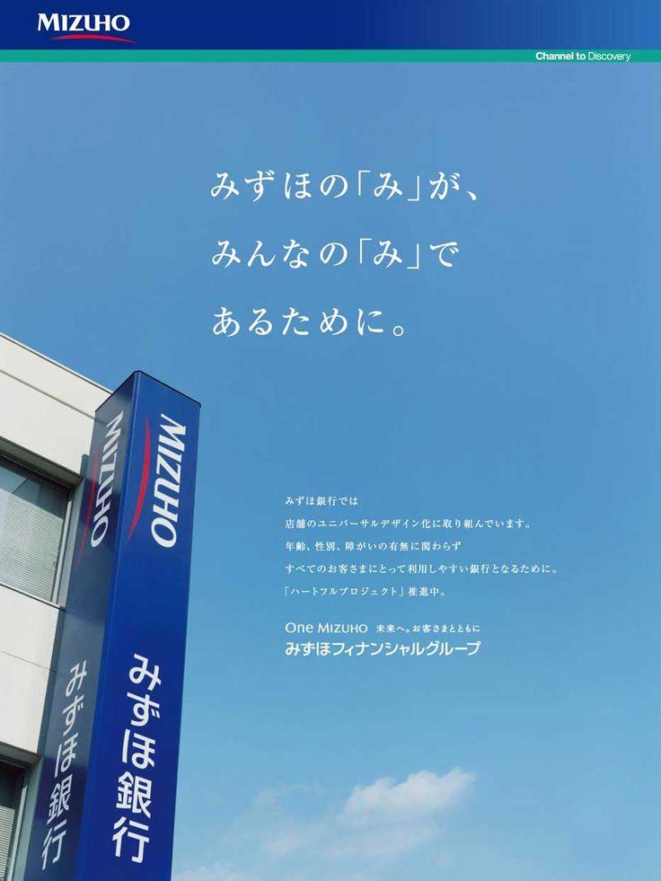 Á�ずほ銀行 2011年10月ハートフルプロジェクトの雑誌広告 ņ�真広告 Pinterest Activities