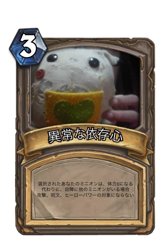 【ハースストーン】カードクラフトで遊ぼうぜwwwwwwwwww