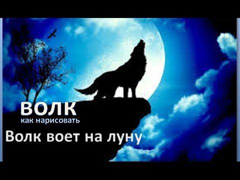 как нарисовать волка, вой волка на луну, #draw