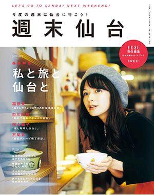 従来にない地元以外の視点から、仙台の真の魅力を探り当てる観光ガイドサイト「週末仙台」