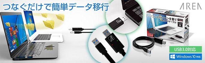 AREA USB3.0リンクケーブル LINK10(リンクテン) -  ケーブルつなぐだけ、2台のパソコン間でかんたんデータ移動 USB3.0対応の高速リンクケーブル...