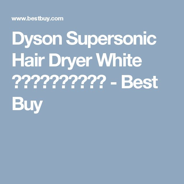 Dyson Supersonic Hair Dryer White ⭐️⭐️⭐️⭐️⭐️ - Best Buy