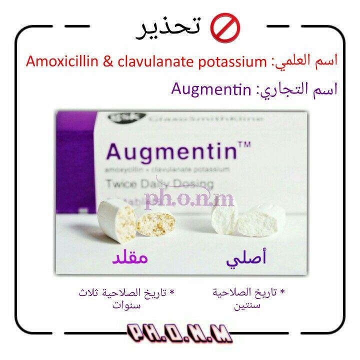 Amoxicllin Clavulanate Potassium Augmentin دواء تقليد مضاد التهاب صيدلاني صيدلانية صيدلية ممرض ممرضة ال Place Card Holders Pharmacy Card Holder