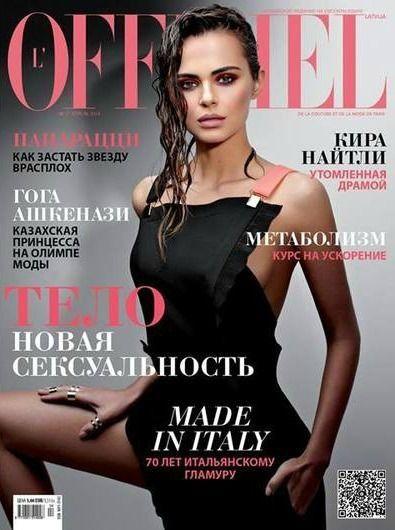 Xenia Deli for L'Officiel Latvia April 2014