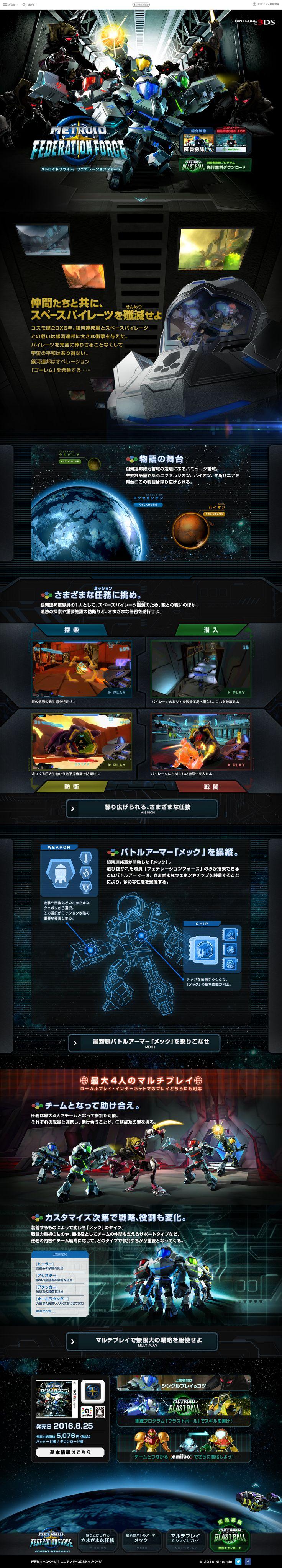 Metroid Prime federation force (Japanese) #WebDesign