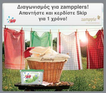 Διαγωνισμός για zampplers!