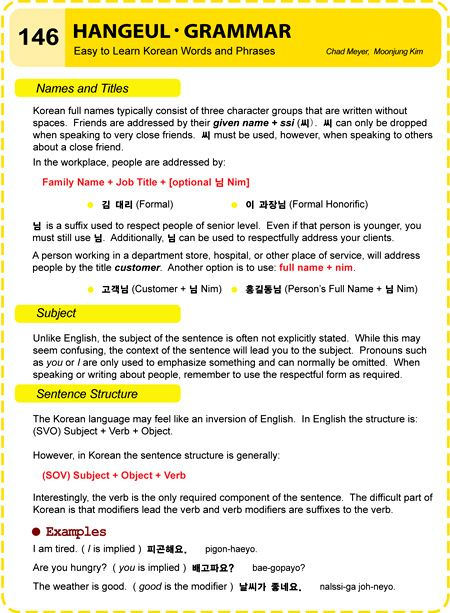 # 146. Hangeul - Grammar