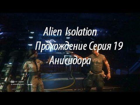 Alien  Isolation Прохождение Серия 19 Анесидора
