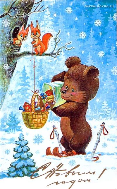 Мишка, зайка и белочка открытка