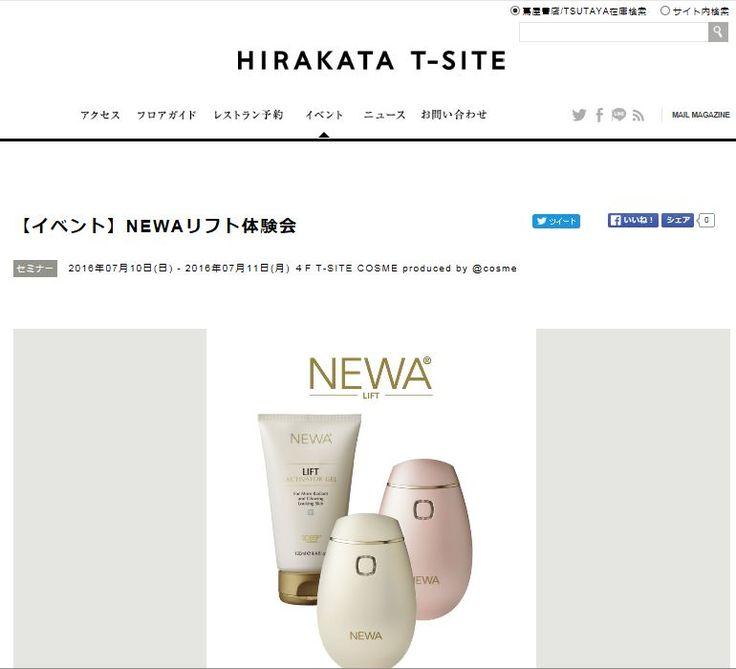 HIRAKATA T-SITE のメールマガジンでNEWAリフトのイベント情報を取り上げていただきました。 同店舗での初めての体感・販売イベントとなっておりますので、皆様のご来店、心からお待ち申し上げます。http://goo.gl/c2XSiq