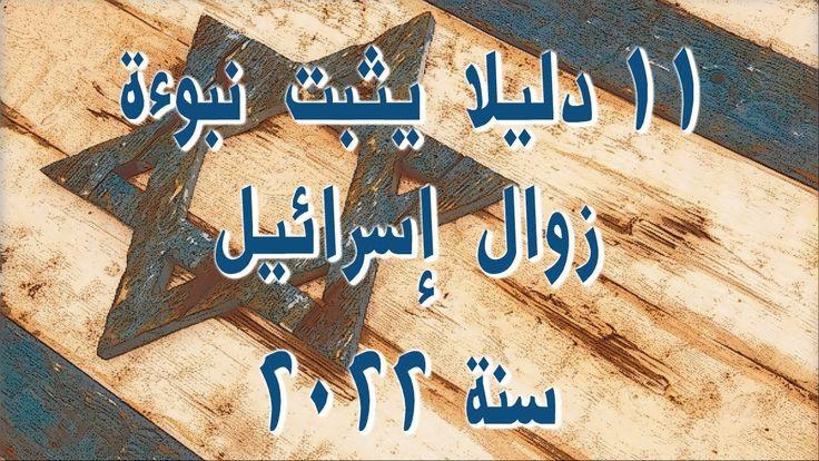 إحدى عشر دليلا يثبت نبوءة زوال إسرائيل سنة 2022 Youtube Quran Arabic Calligraphy Calligraphy