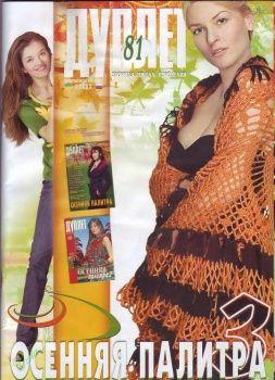 """Doublet № 81 """"Autumn palette 3"""""""