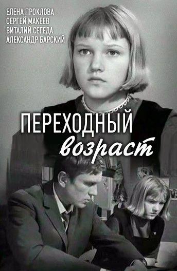Фильм Переходный возраст - cмотреть онлайн бесплатно на Экранка.ТВ