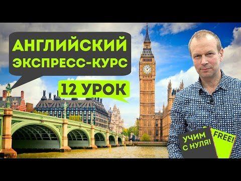 Полиглот английский. Урок 12 сокращенный: путешествие, числа и образы - YouTube