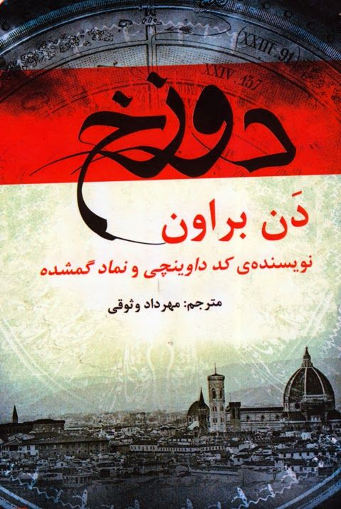 Dan Brown: Inferno | persian cover | #book #DanBrown #cover